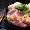 京都で鍋料理、もつ鍋は寅屋