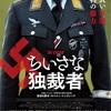 映画『ちいさな独裁者』ネタバレ感想&評価 ヒトラーの衣を借りた脱走兵をなぜナチスドイツの将兵は信じてしまったのか?