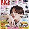 週刊TVガイド 2019年7月26日号 目次