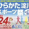 ひらかた淀川スポーツ祭 24時間リレーマラソン  変人達のカーニバル?