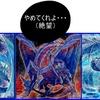【遊戯王】 氷結界の龍グングニールを語るぜ!