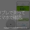 1208食目「リブレで測ってスマホで確認。」FreeStyleリブレがスマホ用アプリをリリース
