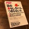紙面監修「PHP2018年2月増刊号特別保存版」