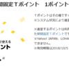 北海道地震に余ってる楽天ポイントとTポイントで寄付をしました。Yahooや楽天のキャンペーンでポイントもらって寄付できる