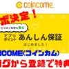 【コラボ中】COINCOME(コインカム)をポイ活でオススメする理由【ポイントサイト紹介】