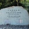 【観光】熊野古道中辺路をテント泊で歩く(1日目)その1