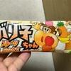 赤城乳業  ガリ子ちゃん フルーツミックス 食べてみました