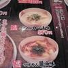 柿渋を使った、ポリフェノールたっぷりの生麺を使用 越後秘蔵麺 無尽蔵 しながわ家