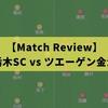 【新生栃木SCの船出】J2 第1節 栃木SC vs ツエーゲン金沢(△0-0)