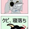 【犬漫画】レイが闇落ち?!