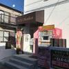 【チバタビ #4】まさかのマカロン自販機「ノコボンボン」(千葉市)