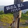 鉢伏山とレンゲツツジ