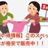 【お買い得情報】このスペックのスマホが格安で販売中!!