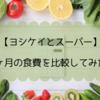【ヨシケイとスーパー】1ヶ月の食費を比較してみた!