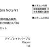 ソフトバンクRedmi Note 9Tが機種変更一括6,600円。機種変更に使えるポイントを入手する方法について