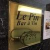 フランス料理 ル・パン バー・ラ・ヴァンに行ってきた