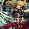 【大英雄戦】「クライネ」インファナルに、特務機関勢で挑戦!