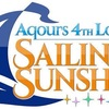 ラブライブ!サンシャイン!! Aqours 4th LoveLive! ~Sailing to the Sunshine~