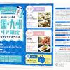 明治おいしい牛乳|中国・九州エリア限定プレゼントキャンペーン