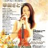 [演奏会]★幸田さと子 ヴァイオリンコンサート