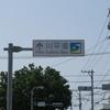 SFC修行第10弾 石垣島滞在記 1日目 【川平湾までサイクリング】