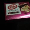 """【チョコレート】毎日の贅沢""""KITKAT""""冬季限定ラム酒の香り"""
