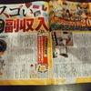 SPA掲載!2017年のスゴい副収入ネタベスト5を発表!!