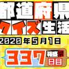 【都道府県クイズ生活】第337回(問題&解説)2020年5月1日