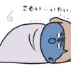 寝室で寝るのが面倒くさくなりました。