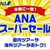 海外旅作、過去の「スーパーセール」サイトで更にお得なのを見つけた【ANA SFC修行 2017版】