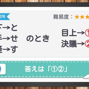 【No.76】小学生から解ける謎解き練習問題(難易度★3)