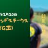 ダイヤモンドステークスの予想【鉄板】