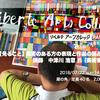 リベルテ・アーツ・カレッジ/PART 1【見ること】