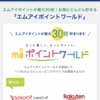 【12,800円分を無料にゲットチャンス!! 】無料MIカード入会キャンペーン!