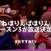 ついに!!!10月からNHK人気番組『ねほりんぱほりん』シーズン3が放送されますよー!