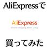 いわゆるシリーズ化したいと思うの、「AliExpressで買ってみた」