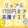 リップル(XRP)、今年中に1700円まで高騰する?