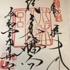 【御朱印】代々木八幡宮に行ってきました|東京都渋谷区の御朱印