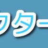 わたしも松居一代さんに負けないように、丈夫な歯になりたいです。。。(#^^#)