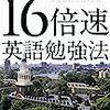 「英語教育詐欺大国」日本