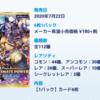 デジカ第2弾の黄色カードを紹介!!!ホーリーエンジェモンつよい!!