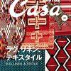 雑誌『Casa BRUTUS』のラグ、リネン、テキスタイル特集!