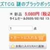 【デュエマ タイムセール】謎のブラックボックスパックが駿河屋で「5080円」に!?当たり,封入率や注目シングルカードを紹介!