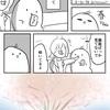 桜と休職の漫画