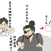 イラスト感想文 NHK大河ドラマ おんな城主直虎 第1回「井伊谷の少女」