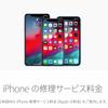 Apple、iPhoneのバッテリー交換費用の値下げを終了 本日より5,400円/7,800円に 先月頼んだにまだ来ない(泣)