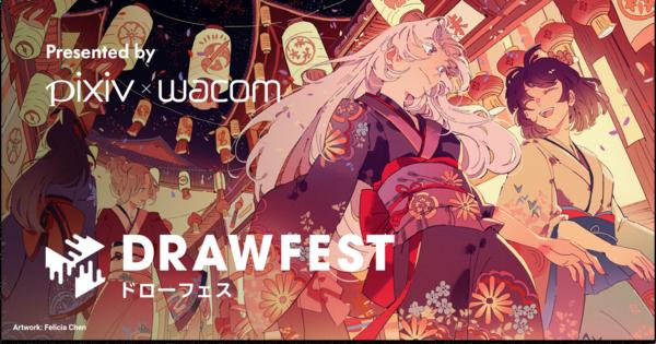 大規模オンライン作画フェス「Drawfest(ドローフェス)」を ピクシブとワコムが共同開催 ~地域・言語を超えて集まり、みんなで絵を描き、学び、交流する、日英同時通訳のオンラインイベント~