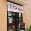 「ガナデーロ(醤油)」「アルケミスト(醤油)」金沢流麺 南