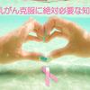 「乳がん克服に必要な知識」動画完成のお知らせ