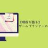 【現役が語る】ゲームプランナーのメリット/デメリット